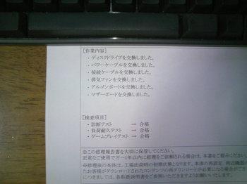 TS3C0218.JPG