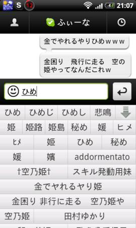 snap20110516_210732.png